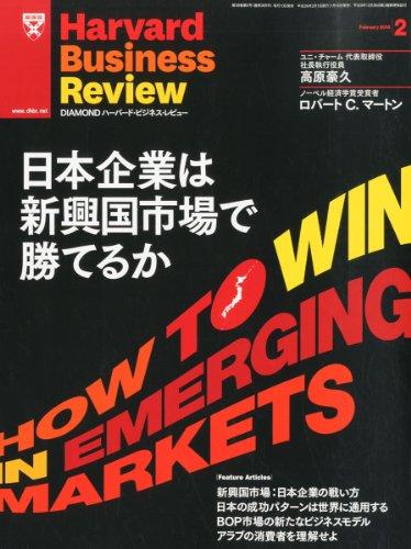 Harvard Business Review (ハーバード・ビジネス・レビュー) 2014年 02月号 [雑誌]の詳細を見る