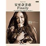 安室奈美恵 ピアノソロ/Finally ~ALL TIME BEST ALBUM 1992-2017~