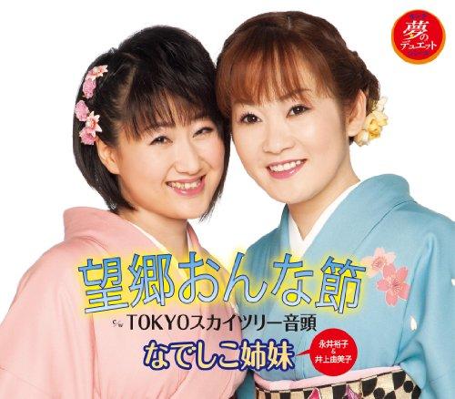 TOKYOスカイツリー音頭