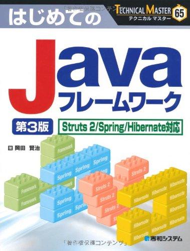 TECHNICAL MASTERはじめてのJavaフレームワーク第3版Struts2/Spring/Hibernate対応の詳細を見る
