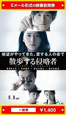 『散歩する侵略者』映画前売券(一般券)(ムビチケEメール送付タイプ)