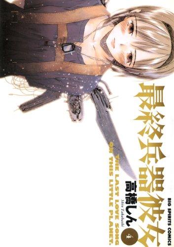 最終兵器彼女(4) (ビッグコミックス)