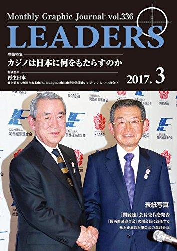 月刊 リーダーズ(LEADERS) 2017-03月号