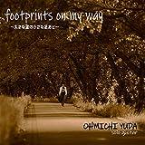 footprints on my way〜大きな道の小さな足あと〜