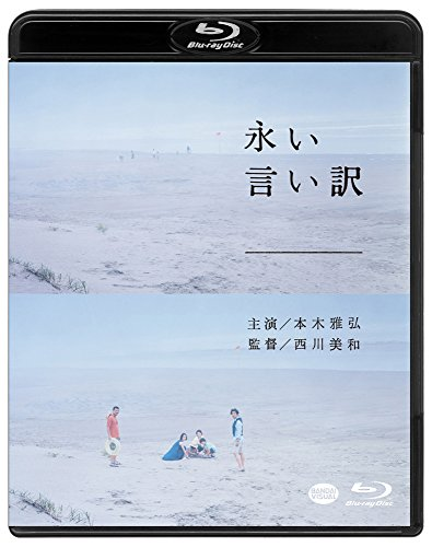 【早期購入特典あり】 永い言い訳 (プレスシート付) [Blu-ray]