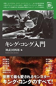 キング・コング入門 (映画秘宝セレクション)
