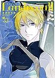 Landreaall 33巻 (ZERO-SUMコミックス)