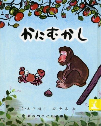 かにむかし (岩波の子どもの本)の詳細を見る
