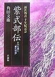 紫式部伝―その生涯と『源氏物語』