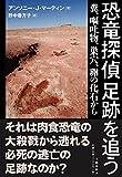 「恐竜探偵 足跡を追う 糞、嘔吐物、巣穴、卵の化石から」販売ページヘ
