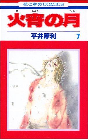 火宵の月 第7巻 (花とゆめCOMICS)の詳細を見る