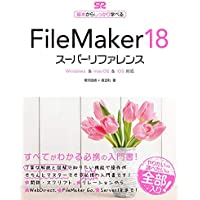 FileMaker 18 スーパーリファレンス  Windows & macOS & iOS対応 (基本からしっかり学べる)