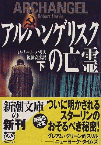 アルハンゲリスクの亡霊〈下〉 (新潮文庫)の詳細を見る