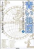青い地図~キャプテン・クックを追いかけて~(下)
