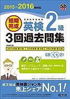 【CD2枚付】2015-2016年対応 短期完成 英検2級3回過去問集 (旺文社英検書)