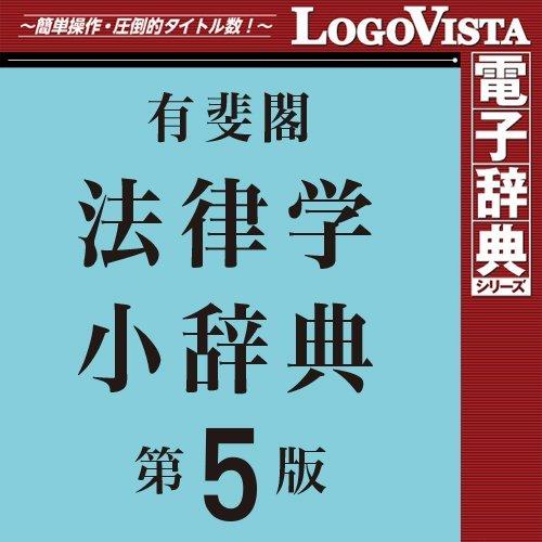 有斐閣 法律学小辞典 第5版 for Win [ダウンロード]