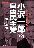 小沢一郎VS自由民主党 昭和政権暗闘史 六巻 (静山社文庫)