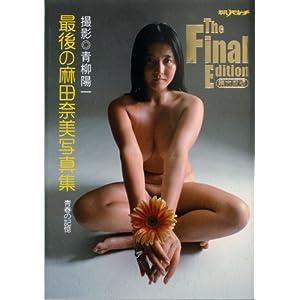 平凡パンチ特別編集「The Final Edition 麻田奈美 青春の記憶」