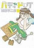 バディドッグ 2 (ビッグコミックス)