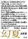 幻夏 (角川文庫) 画像