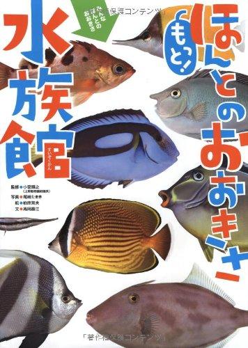 もっと! ほんとのおおきさ水族館の詳細を見る