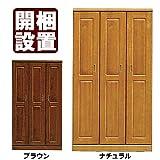 【日本製】カントリー風 2色対応 105cm幅ワードローブ 完成品(ナチュラル/ブラウン)【開梱設置付き】 (ブラウン)