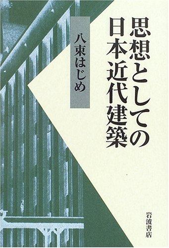 思想としての日本近代建築の詳細を見る