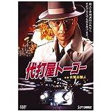 代打屋トーゴー [DVD]