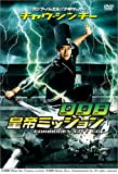 チャウ・シンチーの008 皇帝ミッション [DVD]