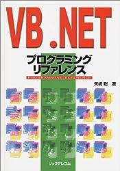 VB.NETプログラミング リファレンス