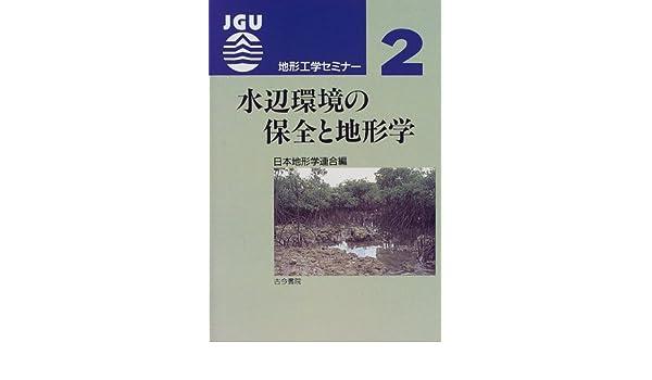 日本地形学連合