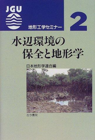水辺環境の保全と地形学 (地形工学セミナー)