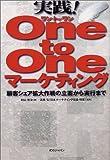 実践!One to Oneマーケティング―顧客シェア拡大作戦の立案から実行まで 画像