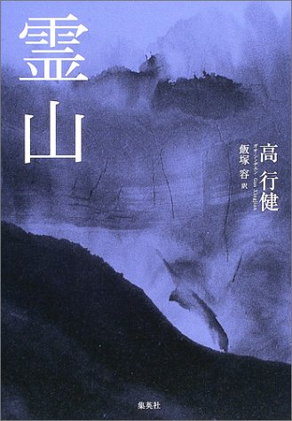 霊山の詳細を見る