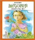 加代の四季 [教科書にでてくる日本の名作童話(第1期)]