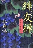 緋友禅―旗師・冬狐堂