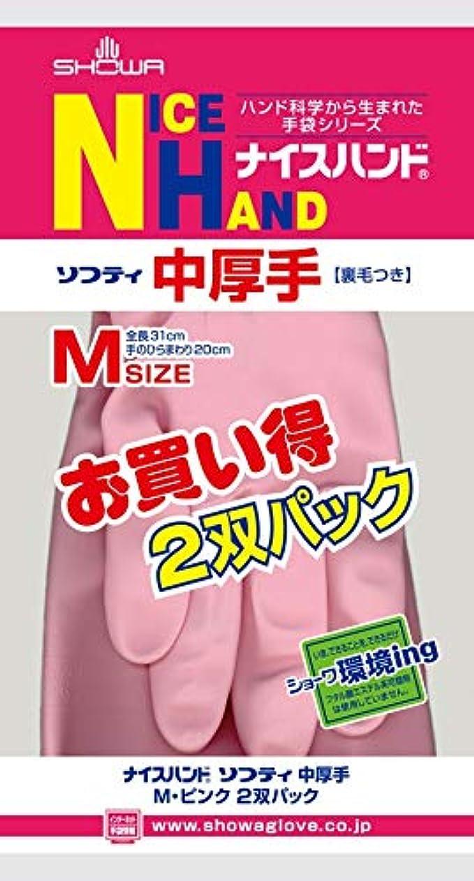 不公平所有者定期的ナイスハンド中厚手 2双パック M ピンク