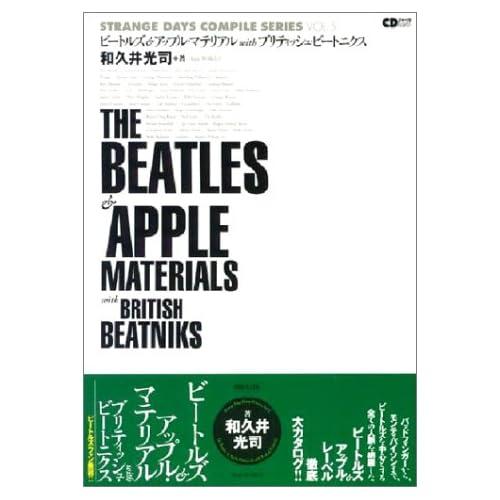 ムック ビートルズ&アップルマテリアル With ブリティッシュビート二クス (CDジャーナルムック―ストレンジ・デイズ・コンパイル・シリーズ)
