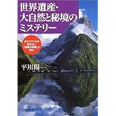 世界遺産・大自然と秘境のミステリー―ガイドブックが書かない「地球の神秘」に迫る (PHP文庫)