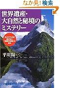 世界遺産大自然と秘境のミステリーガイドブックが書かない地球の神秘に迫る PHP文庫