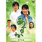 NHK連続テレビ小説 あすか 総集編 [DVD]