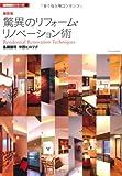 最新版 驚異のリフォーム・リノベーション術 (建築設計シリーズ1)