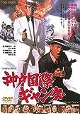 神戸国際ギャング[DVD]