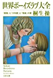 世界ボーイズラブ大全―「耽美」と「少年愛」と「悦楽」の罠 (文春文庫)