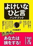 よけいなひと言ハンドブック (中経の文庫)