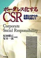 ボーダレス化するCSR―企業とNPOの境界を越えて
