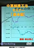 DVD 中源線建玉法セミナー[基本編]