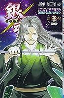 銀魂―ぎんたま― 73 (ジャンプコミックス)