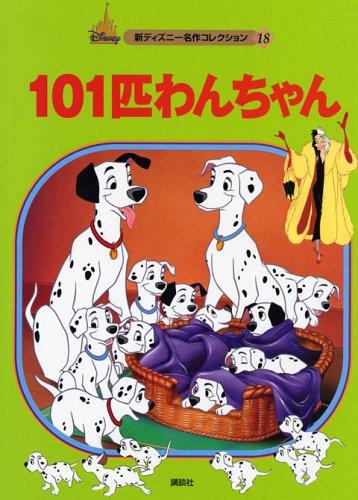 101匹わんちゃん (新ディズニー名作コレクション(雑誌))