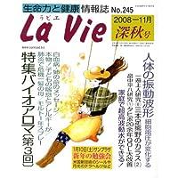 LaVie (ラビエ) 2008年 11月号 [雑誌]